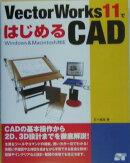 VectorWorks 11ではじめるCAD(キャド)