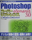 Photoshop Elements 3.0スーパーリファレンス