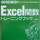 Excel関数トレーニングブック