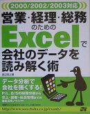 営業・経理・総務のためのExcelで会社のデータを読み解く術