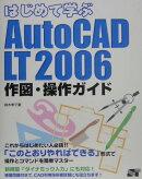 はじめて学ぶAutoCAD LT 2006作図・操作ガイド