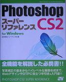 Photoshop CS2スーパーリファレンス(For Windows)