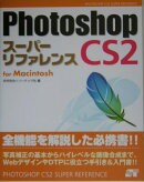 Photoshop CS2スーパーリファレンス(For Macintosh)