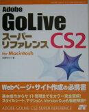Adobe GoLive CS2スーパーリファレンス(For Macintosh)