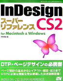 InDesign CS2スーパーリファレンス