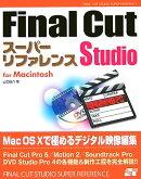 Final Cut Studioスーパーリファレンス
