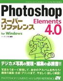Photoshop Elements 4.0スーパーリファレンス