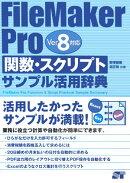 FileMaker Pro関数・スクリプトサンプル活用辞典(ver 8対応)