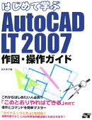 はじめて学ぶAutoCAD LT 2007作図・操作ガイド