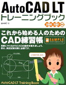 AutoCAD LTトレーニングブック(2006/2007対応)