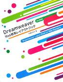Dreamweaver Web標準レイアウトブック