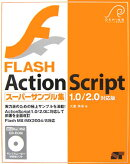 FLASH ActionScriptスーパーサンプル集