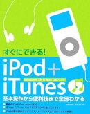 すぐにできる! iPod+iTunes