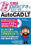 超入門DVDビデオでマスターするAutoCAD LT