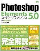Photoshop Elements 5.0スーパーリファレンス