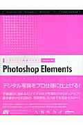 グラフィック実践マスタ-Photoshop Elements