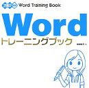 Wordトレーニングブック