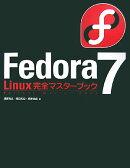 Fedora 7 Linux完全マスターブック