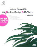 詳細! ActionScript 3.0入門ノート