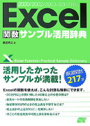 Excel関数サンプル活用辞典