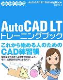 AutoCAD LTトレーニングブック(2006/2007/2008対)