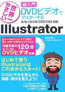 世界一やさしい超入門DVDビデオでマスターするIllustrator