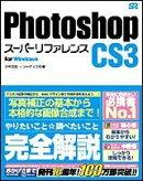 Photoshop CS3スーパーリファレンス(For Windows)