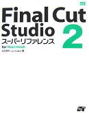 Final Cut Studio 2スーパーリファレンス