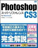 Photoshop CS3スーパーリファレンス