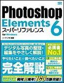 Photoshop Elements 6スーパーリファレンス