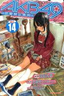 AKB49〜恋愛禁止条例〜(14)