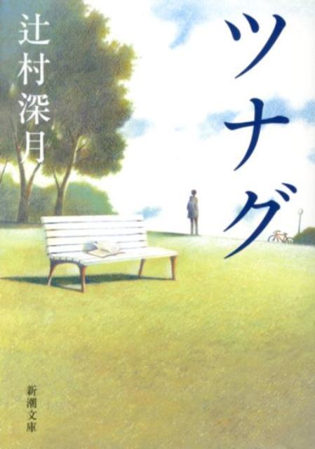 ツナグ (新潮文庫) [ 辻村深月 ]