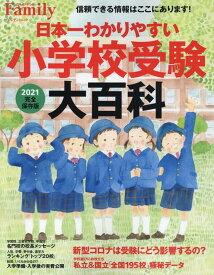 日本一わかりやすい小学校受験大百科 2021完全保存版