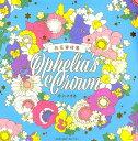 花花素材集Ophelia's Crown [ 井上のきあ ]