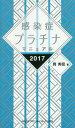 感染症プラチナマニュアル 2017 [ 岡 秀昭 ]