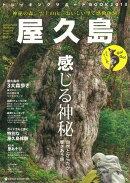 【バーゲン本】屋久島トレッキングサポートBOOK2013
