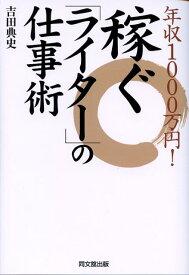 年収1000万円!稼ぐ「ライター」の仕事術 (Do books) [ 吉田典史 ]