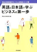 英語と日本語で学ぶビジネスの第一歩