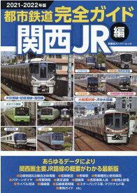 都市鉄道完全ガイド 関西JR編都市鉄道完全ガイド 関西JR編 2021-2022年版 (双葉社スーパームック)