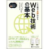 この一冊で全部わかるWeb技術の基本 (Informatics&IDEA)