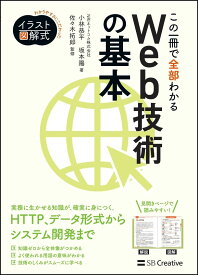 イラスト図解式 この一冊で全部わかるWeb技術の基本 [ NRIネットコム株式会社 ]