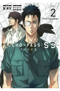 PSYCHO-PASSサイコパスSinnersoftheSystemCase.2「FirstGuardian」(BLADECOMICS)[斎夏生]