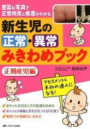 新生児の正常・異常みきわめブック 正期産児編