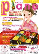 月刊ピアノ 2019年1月号+「まかないこすめ」スペシャルセット