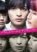 パラレルワールド・ラブストーリー DVD 豪華版