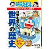 日本を変えた世界の歴史 古代~中世 (ドラえもんの学習シリーズ)