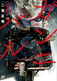 ガンニバル ( 1) (ニチブンコミックス) [ 二宮 正明 ]
