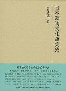 日本鉱物文化語彙攷