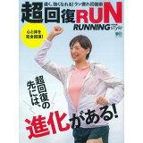 超回復RUN (エイムック RUNNING style特別編集)