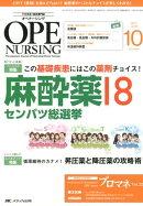 オペナーシング(2017 10(vol.32-)
